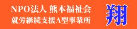 NPO法人熊本福祉会「翔」